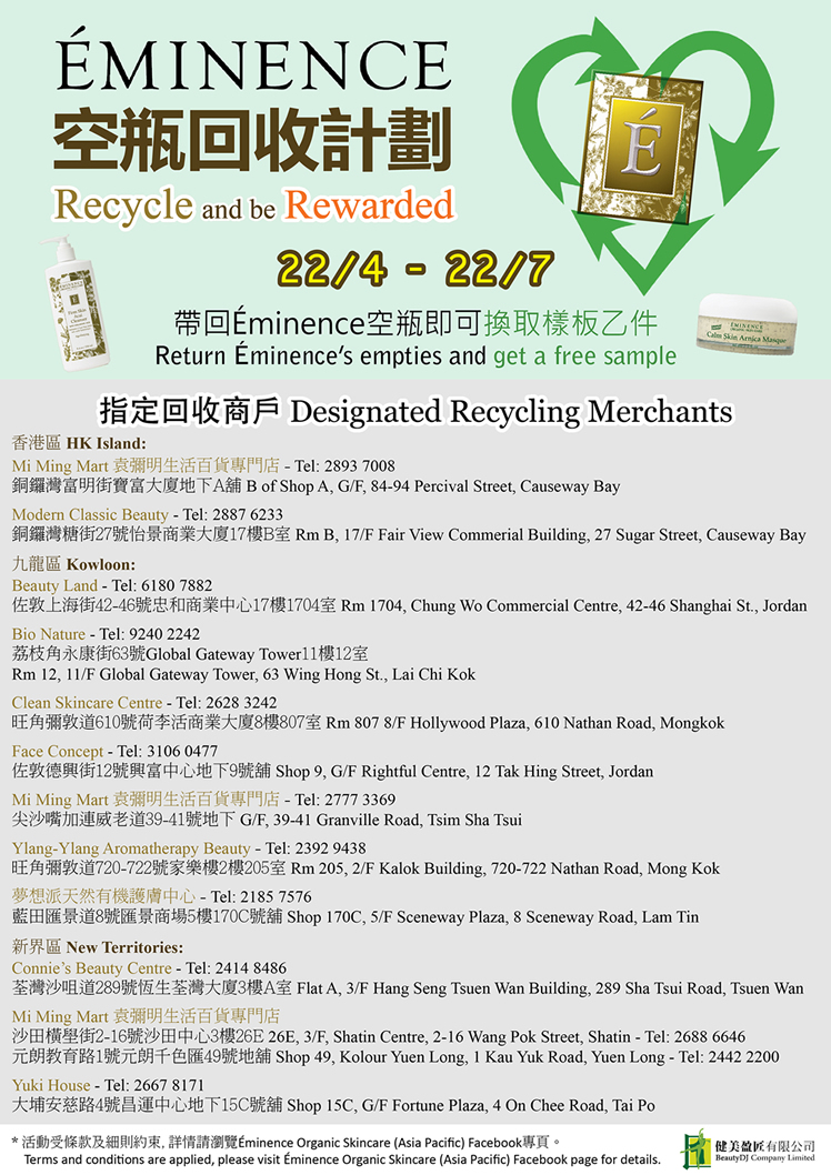 Recycling Poster BDJ 2
